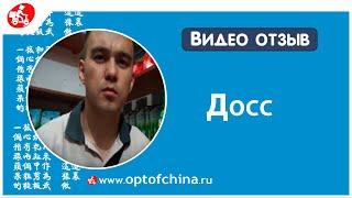 Чай оптом из Китая. Отзыв из Казахстана