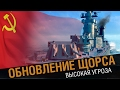 Крейсер Щорс.  Палач рандома! [World of Warships 0.6.0]