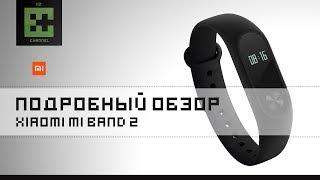 Подробный Обзор Фитнес трекера - Xiaomi Mi Band 2
