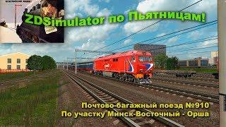 ZDSimulator по Пьятницам! Почтово-багажный поезд №910  по участку Минск-Восточный - Орша