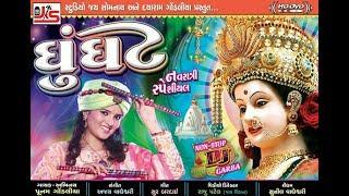 download lagu Ghunghat  ઘુંઘટ   Promo  Poonam Gondaliya gratis