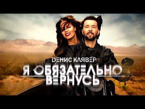 """ДЕНИС КЛЯВЕР - """"Я ОБЯЗАТЕЛЬНО ВЕРНУСЬ"""" 6+  (OFFICIAL VIDEO)"""