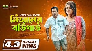 Eid Bangla Natok 2019 | Mizaner Bodyguard | মিজানের বডিগার্ড | ft Mosharraf Karim , Snigdha Momin