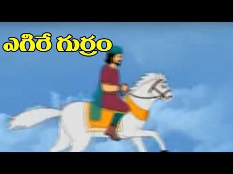 Telugu Children Stories Egire gurram (Arabian nites)