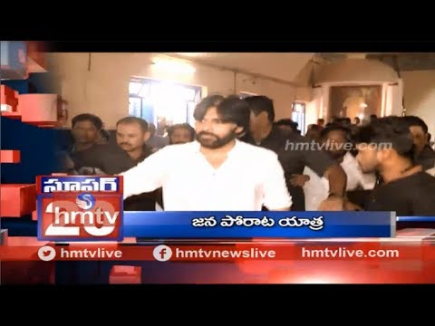 Pawan Kalyan Porata Yatra Begins From Ichchapuram Today | Telugu News | hmtv
