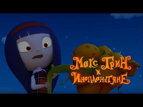 Макс Грин и инопланетяне –Страх как он есть - серия 2 - Мультфильм для детей – НЛО