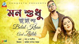 Belal Khan & Zhilik - Mon Shudhu Tui Tui Kore with Lyrics | Zahid Bashar Pankaj | Sangeeta