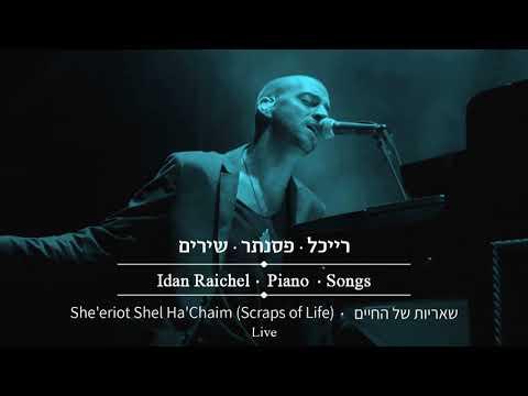 עידן רייכל - שאריות של החיים  LIVE  Idan Raichel - She'eriot Shel Ha'Chaim (Scraps of Life)