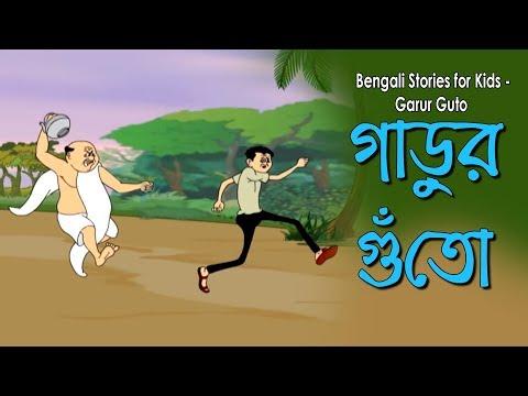 Garur Guto | Nonte Fonte | Bangla Cartoon | Bengali Cartoon Series video