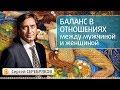 Баланс в отношениях между мужчинои и женщинои Эвент Сергея Серебрякова mp3