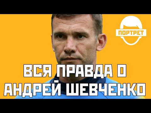 Звезда футбола Украины: вся правда про Андрея Шевченко