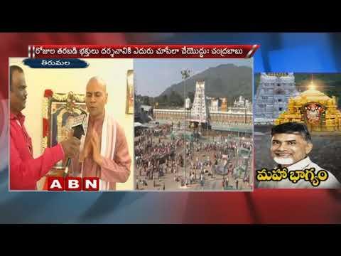 TTD EO Anil Kumar Singhal Face To Face Over Maha Samprokshanam | ABN Telugu