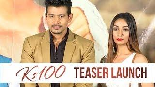 KS100 Movie Teaser Launch | Sunita Pandey | Shailaja Jewari | Silly Monks Tollywood