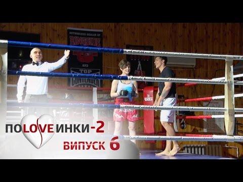 Половинки (Настя Мивина ищет вторую половинку) - Сезон 2 - Выпуск 6 - 27.09.2016