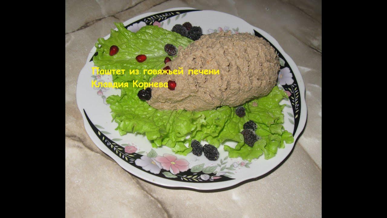 Печеночный паштет из говяжьей печени рецепт