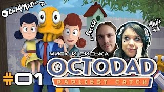 [Octodad Dadliest Catch] Миёк, Риська и Октопапка #01