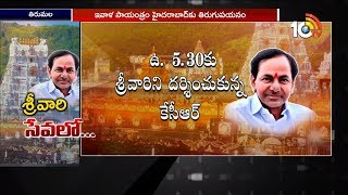 Telangana CM KCR Visits Tirumala Venkateswara Swamy Temple  News