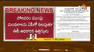 తెలంగాణ పరిధిలోనే భద్రాచలం రెవిన్యూ విలేజ్..| EC Gazette Notification Released | AP