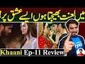 Khaani Episode 11   Teaser Promo Review   Har Pal Geo   Sana Javed   Top Pakistani Drama