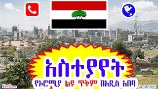 Ethiopia: [አስተያየት] የኦሮሚያ ልዩ ጥቅምና የተለያዩ ወገኖች አስተያየት Oromia Special Interest on Addis Ababa - DW