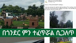 Ethiopia  Truth about Gonder