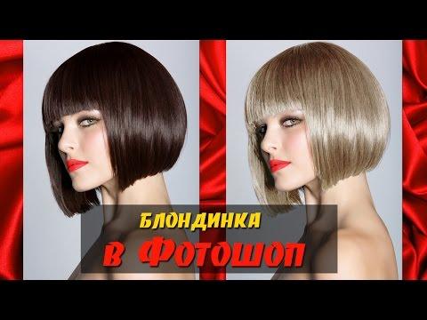 Как сделать блондинку в фотошопу