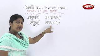 Bengali Preschool |Months in The year | Months in Bengali | Preschool Bengali | months in year