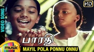 Bharathi Tamil Movie Songs | Mayil Pola Ponnu Video Song | Female | Sayaji Shinde | Bhavatharini