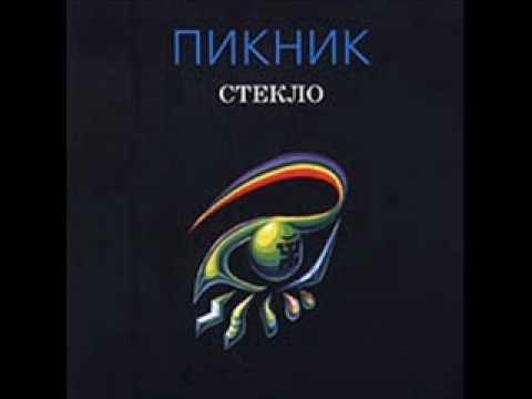 Пикник, Эдмунд Шклярский - Два Великана