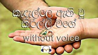 Kadelle Athiwu Kirilli Wage karaoke (without voice) කැදැල්ලෙ ඇති වූ කිරිල්ලී වගේ