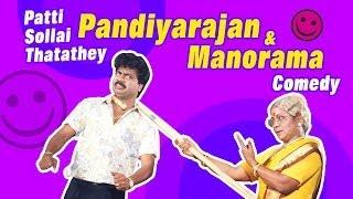 Paatti Sollai Thattathey | Tamil Movie Comedy | R. Pandiarajan | Manorama Comedy | Oorvasi