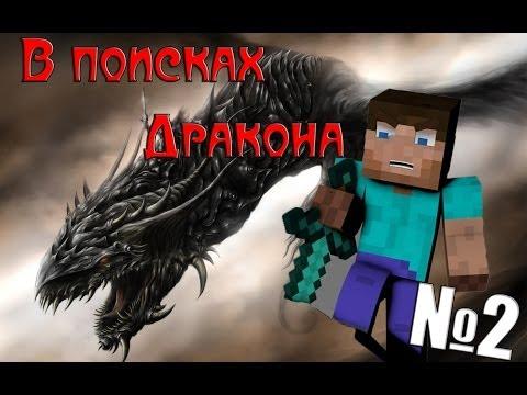 """Minecraft - В поисках Дракона """"2 серия"""""""