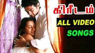 Kireedam all Video Songs | Best Songs of Ajith | GV Prakash Songs | Ajith hits |GV Prakashkumar hits
