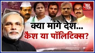 Download Supreme Court Supported PM Modi's Currency Ban And Refuse Opposition's PIL 3Gp Mp4