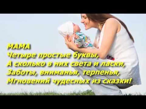 С днем рождения мама притча о маме