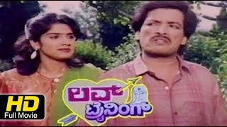 Love Training | Comedy |Kannada Full Movie HD| Kashinath, Shivaram, Biradar | Latest 2016 Upload