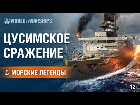 Цусимское сражение. Морские легенды [World of Warships]