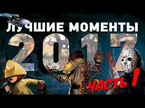 Лучшие моменты 2017! Комплексная экспресс-запись