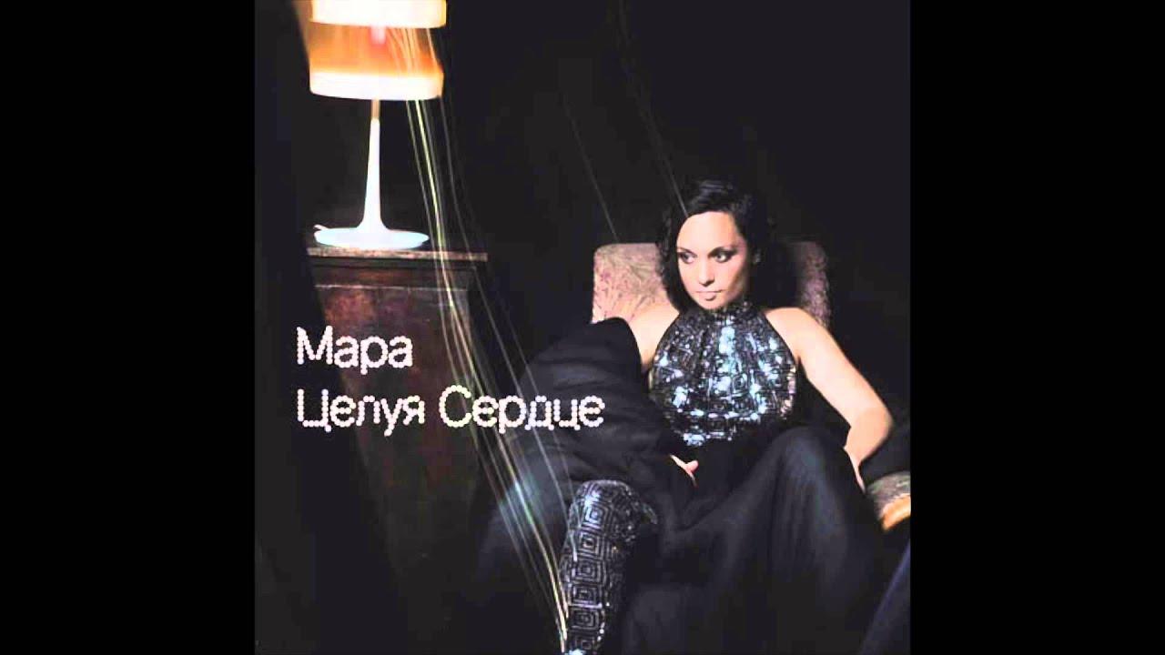 Мара - Unplugged