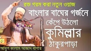 Bangla Waz 2017 আল্লাহর খলিফাদের কি কাজ Allahor Khalifa by Mufti Dr Abul Kalam Azad Bashar ☑️