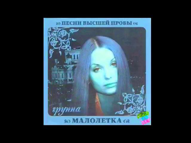 На этой странице вы можете прослушать 15 лет от исполнителя Малолетка Ольга