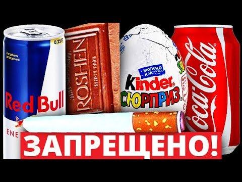 Топ10 ЗАПРЕЩЁННЫХ Вкусняшек!