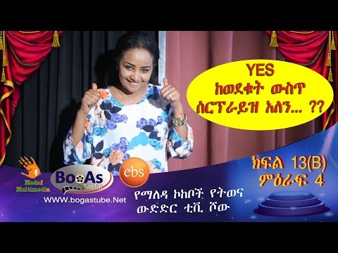 Ethiopia  Yemaleda Kokeboch Acting TV Show Season 4 Ep 13B የማለዳ ኮከቦች ምዕራፍ 4 ክፍል 13B