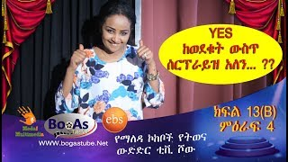 Yemaleda Kokeboch Season 4 - Monologue exam (part 13B)