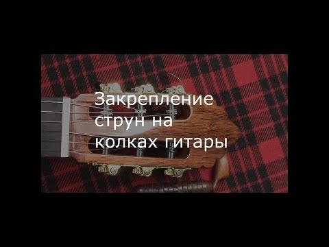 Как завязать нейлоновые струны на колках гитары
