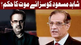 Supreme Court's Verdict Against Dr Shahid Masood - 20 March 2018 - Express News