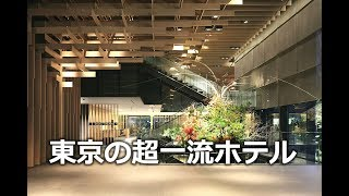 東京の一流・豪華高級ホテル18選|Tokyo Hotel 18 selection