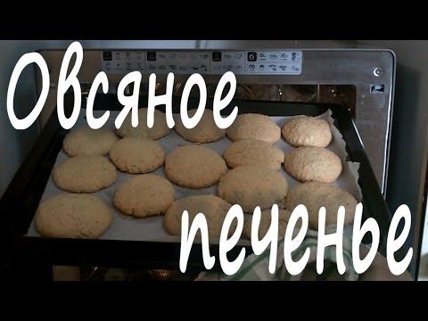 Как приготовить овсяное печенье дома - видео