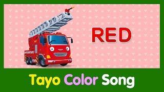 學英語 l 學習顏色 l Tayo Color Song l 與太友簡單輕鬆學英語 l 英文兒歌 l 兒童英文歌 l 與啵樂樂簡單輕鬆學英語