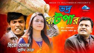 Vodro Batpar   Hero Alom   Luton Taj   Hasib Ukil   Bangla Drama 2018   Megh TV